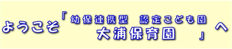 長崎市大浦保育園